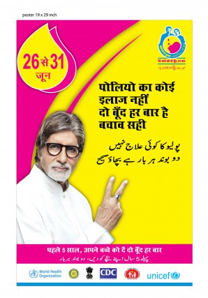 Date Notification Poster 2 - with Amitabh Bachchan