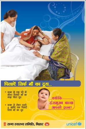 Poster on Breastfeeding