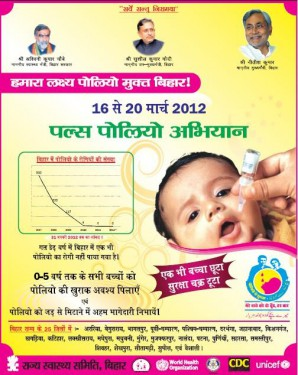 Press Advertisement (Bihar Sub-National Immunization Round)